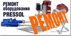Ремонт электрических насосов, пневмонасосов PRESSOL.
